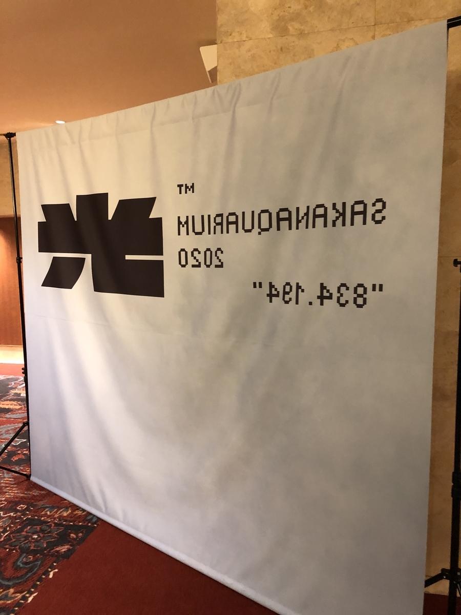 """SAKANAQUARIUM2020 """"834.194 光""""名古屋公演"""