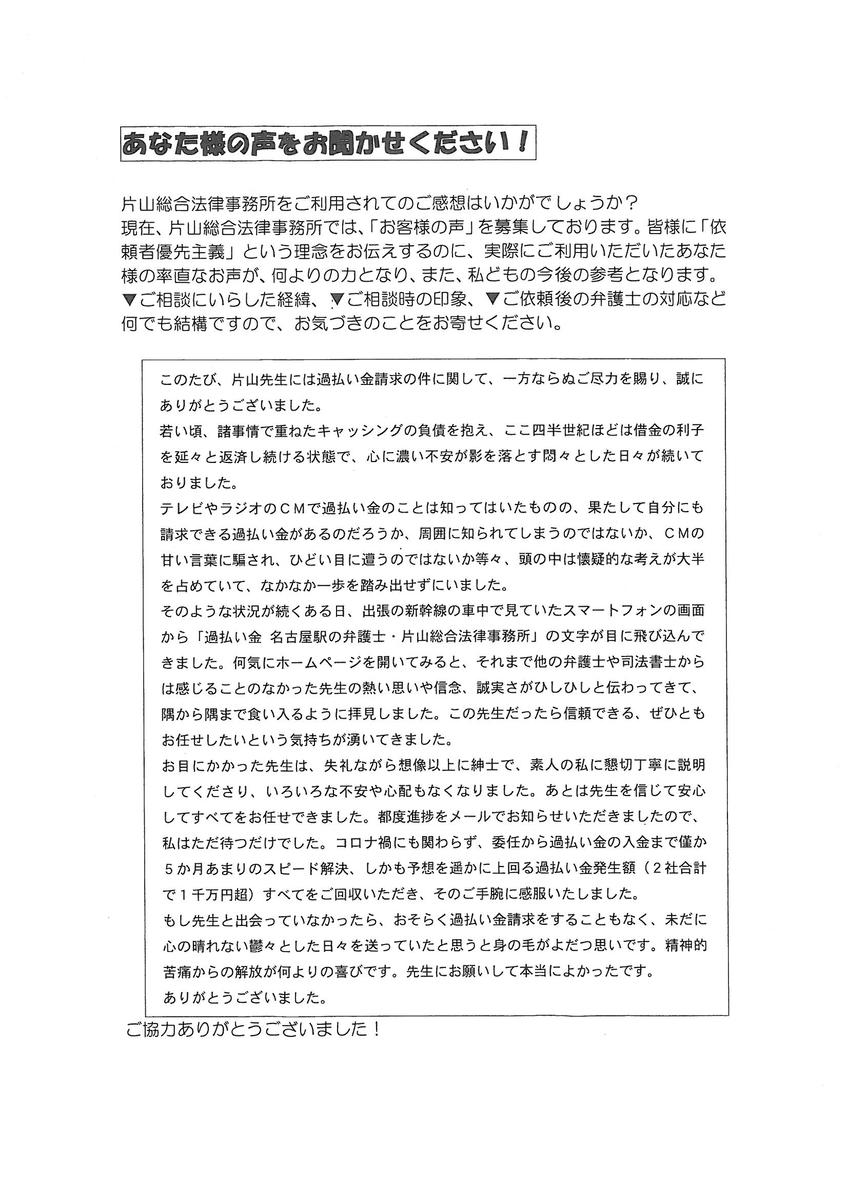 過払い金請求のお客様の声(神奈川県横浜市男性)