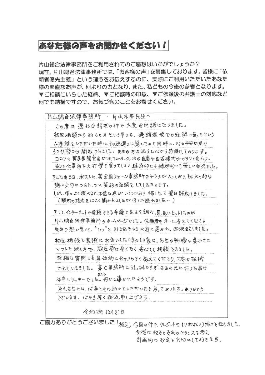 過払い金のお客さまの声(静岡県藤枝市女性)