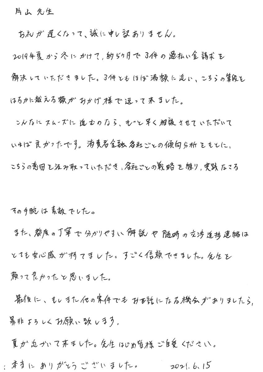 過払い金・お客さまの声(名古屋市中村区男性)