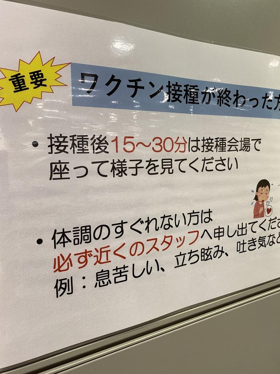 新型コロナウイルス・ワクチン