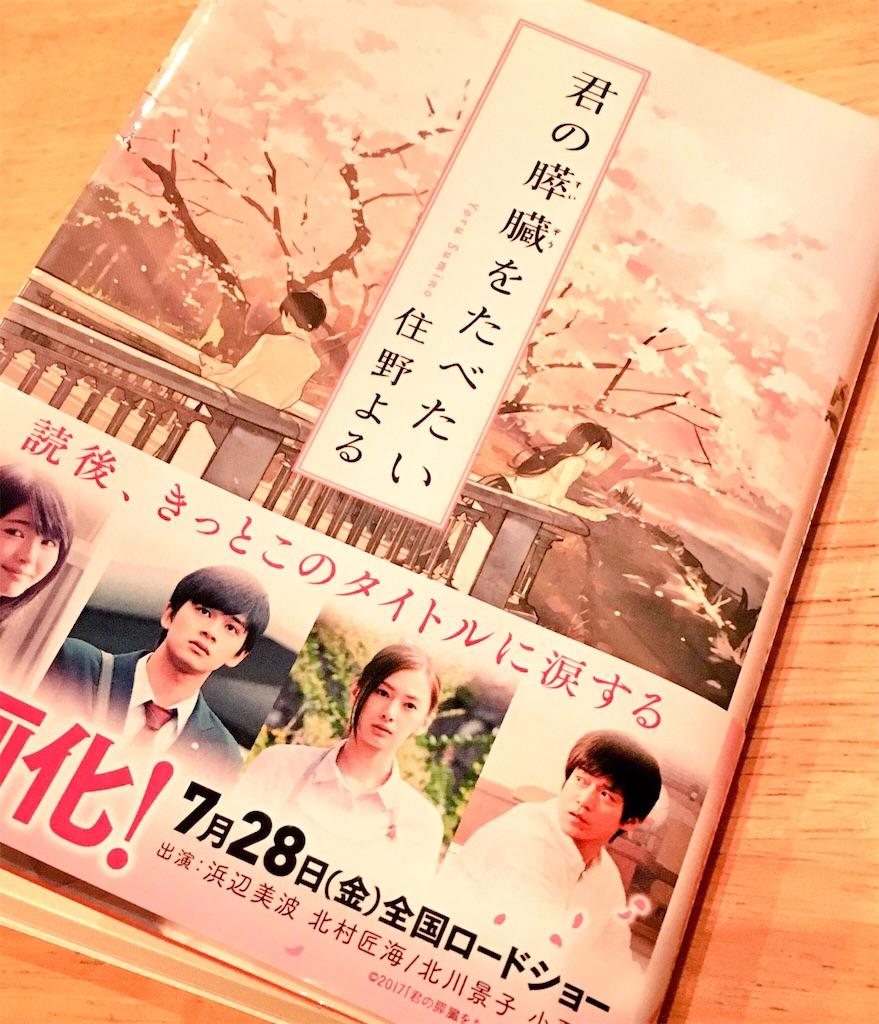 f:id:katayamasayuri:20170606003551j:image