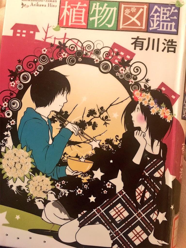f:id:katayamasayuri:20170812220258j:image
