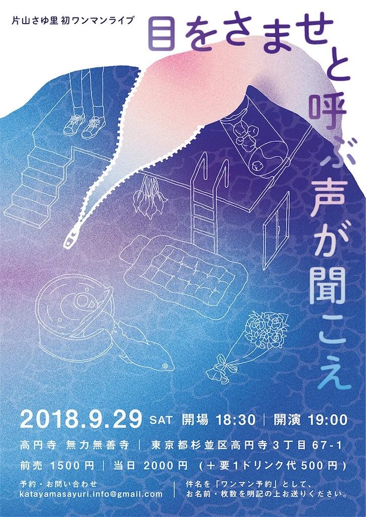 f:id:katayamasayuri:20180514163103j:image
