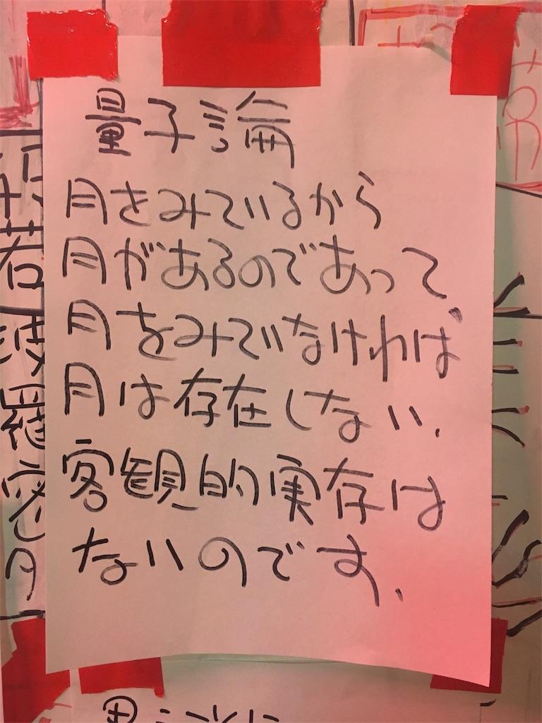 f:id:katayamasayuri:20180622171505j:image