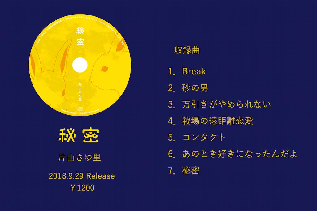 f:id:katayamasayuri:20180916011704p:plain