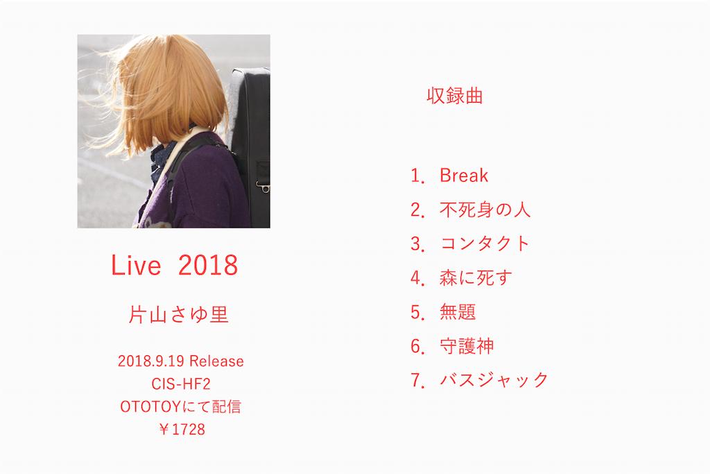 f:id:katayamasayuri:20180916012017p:plain