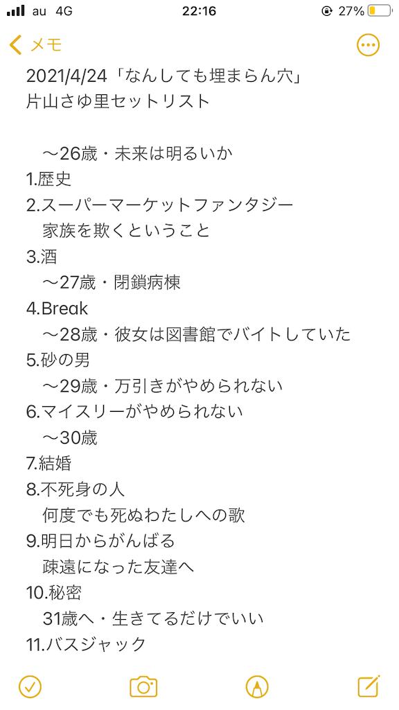 f:id:katayamasayuri:20210428171331p:image