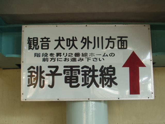 f:id:katayoku_no_hito:20061229134709j:plain