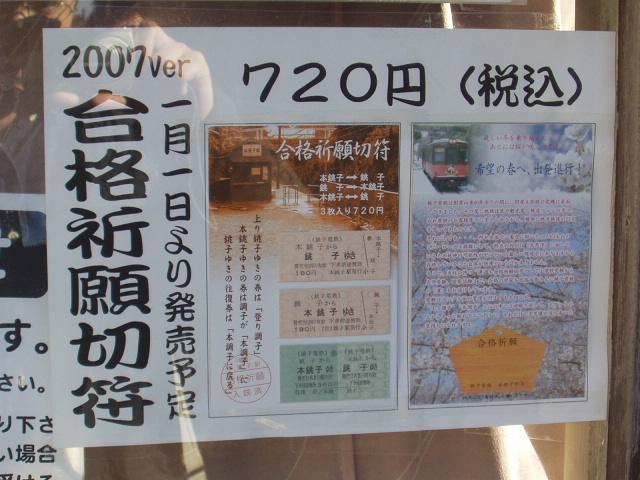 f:id:katayoku_no_hito:20061230102916j:plain