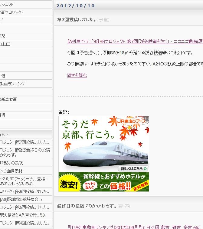 f:id:katayoku_no_hito:20121013124616j:image