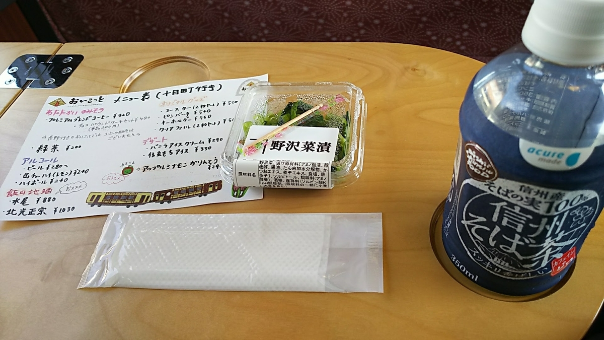 f:id:katayoku_no_hito:20171009092521j:plain