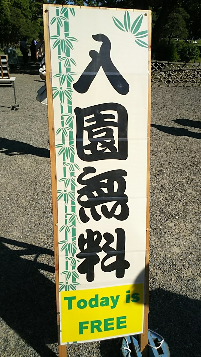 f:id:katayoku_no_hito:20180504150933j:plain