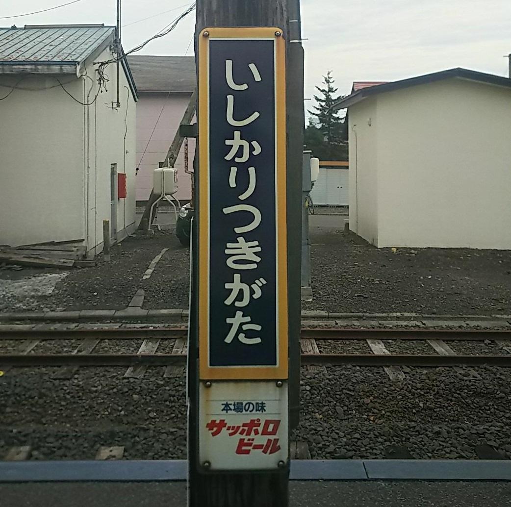 f:id:katayoku_no_hito:20181006082105j:plain