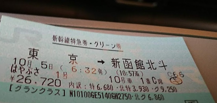 f:id:katayoku_no_hito:20181008220349j:plain