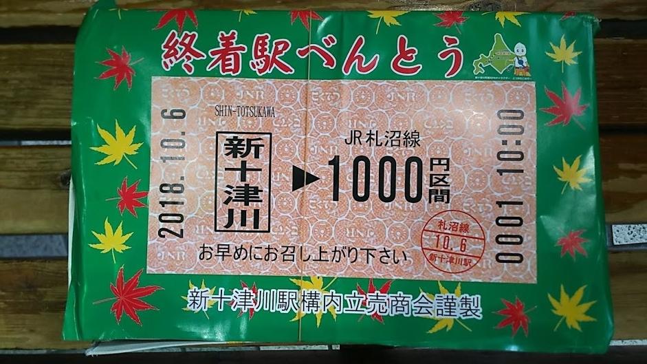 f:id:katayoku_no_hito:20181009230057j:plain