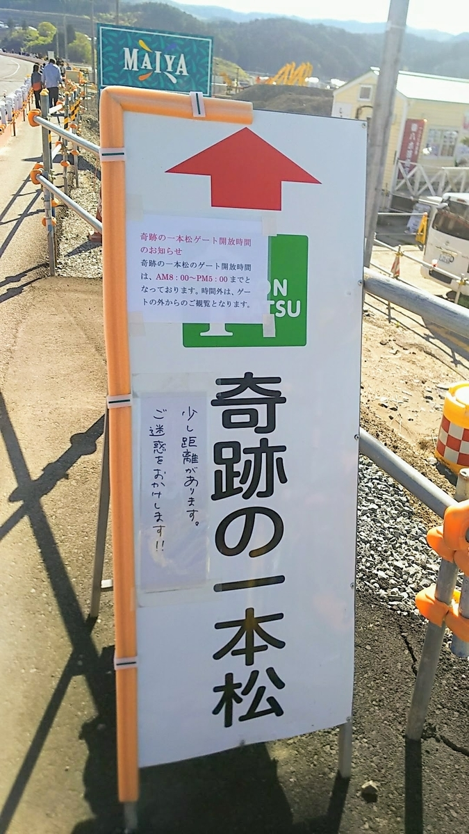 f:id:katayoku_no_hito:20190503151916j:plain