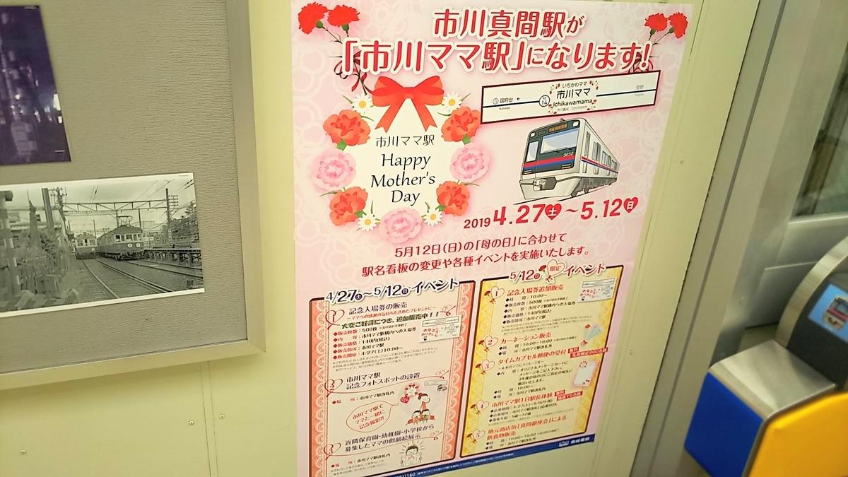 f:id:katayoku_no_hito:20190512153721j:plain