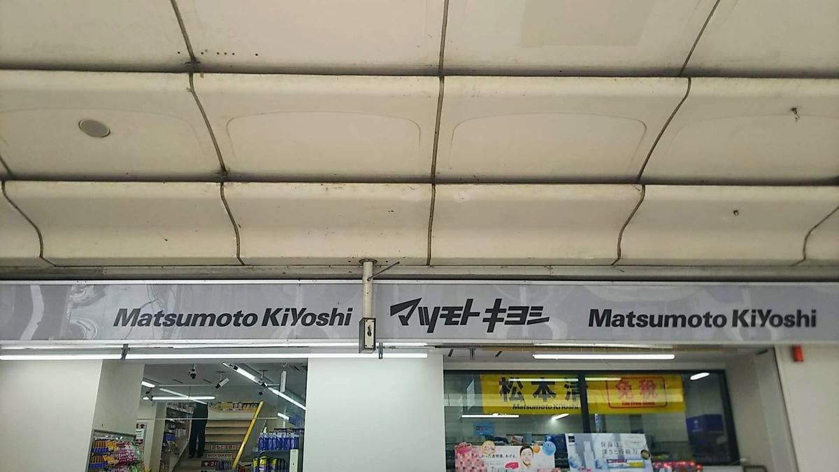 f:id:katayoku_no_hito:20190616113034j:plain