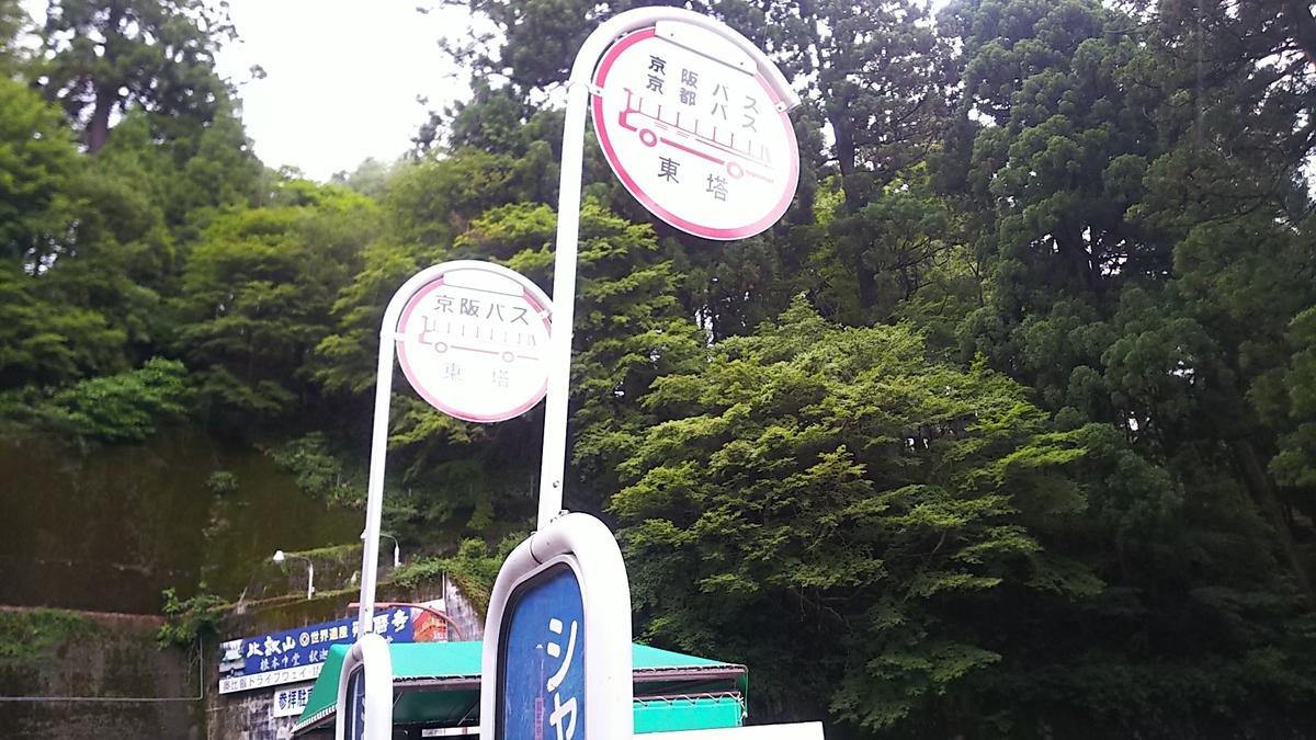 f:id:katayoku_no_hito:20190616133007j:plain