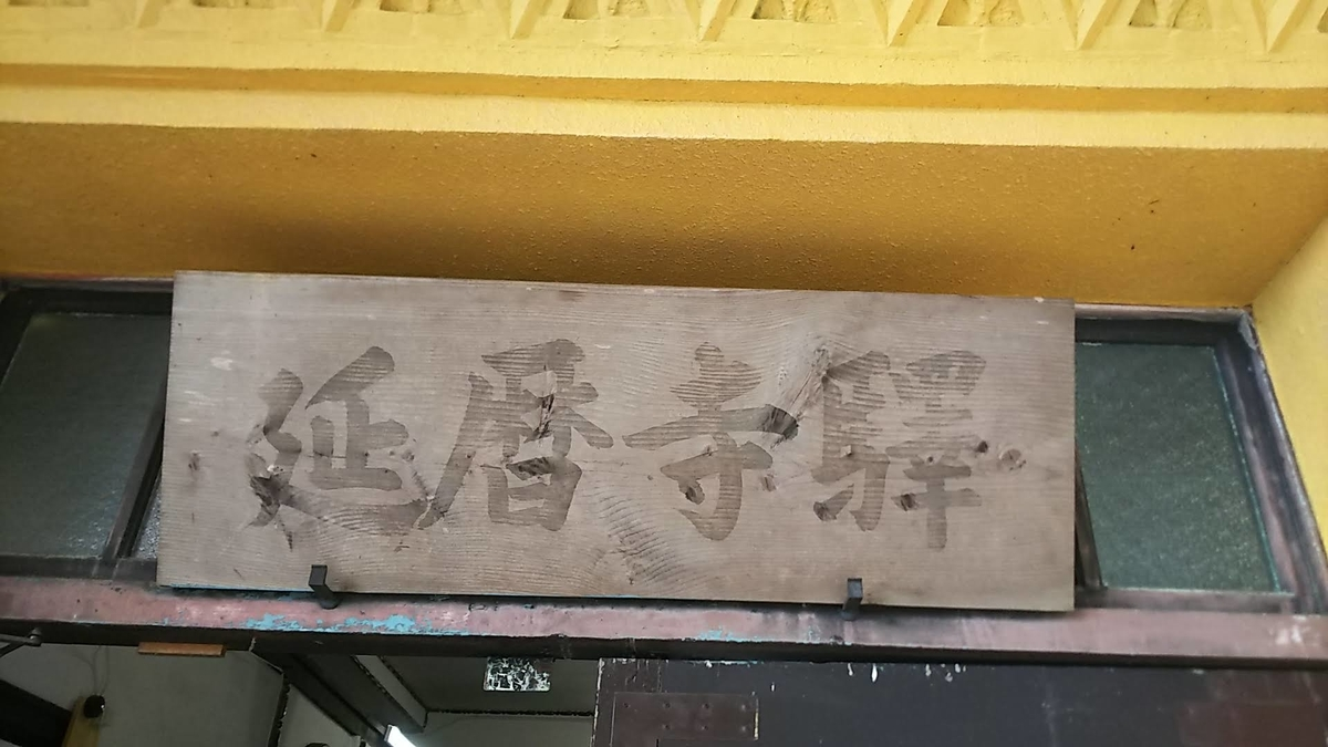 f:id:katayoku_no_hito:20190616134701j:plain