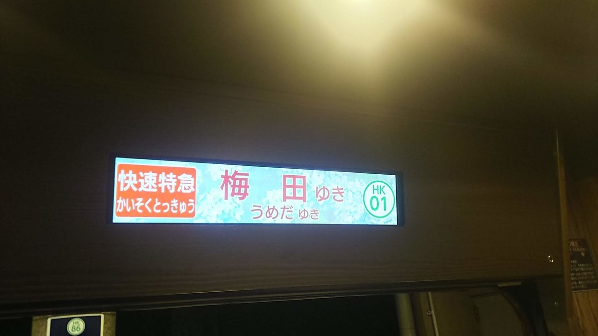 f:id:katayoku_no_hito:20190616162149j:plain