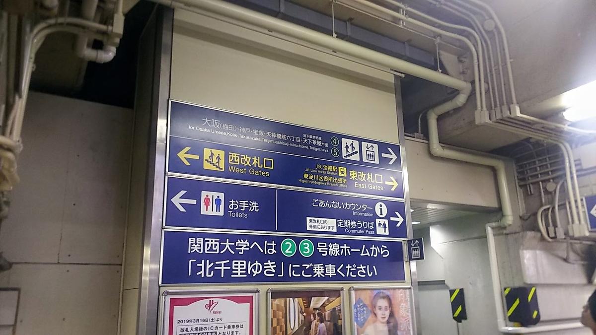 f:id:katayoku_no_hito:20190616175728j:plain