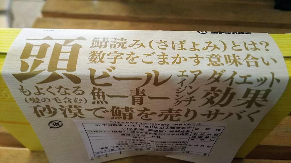 f:id:katayoku_no_hito:20190727102820j:plain