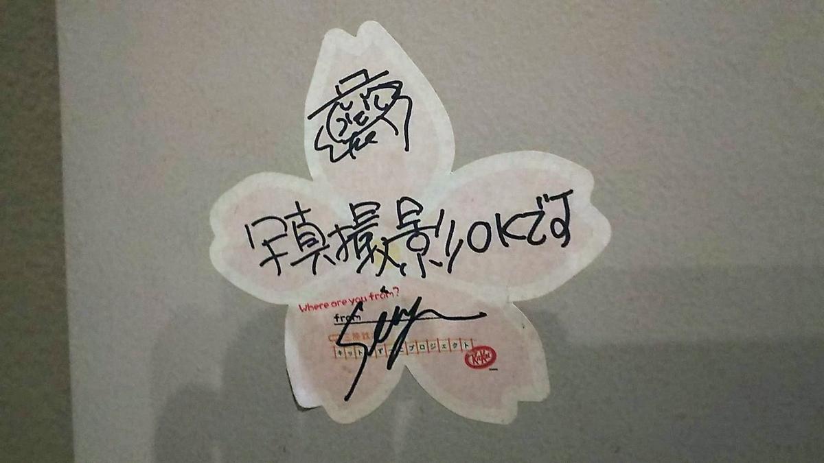 f:id:katayoku_no_hito:20190727104641j:plain