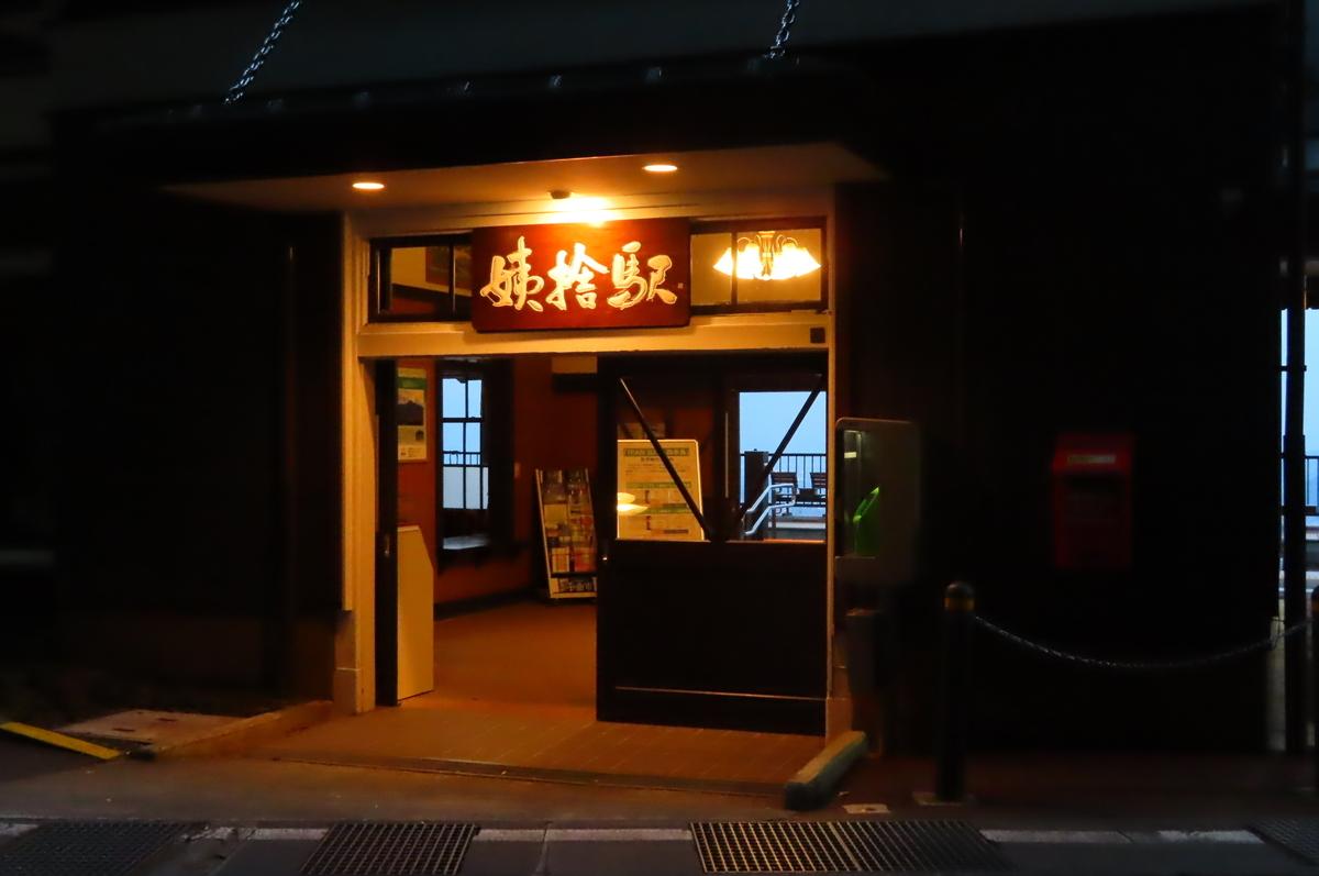 f:id:katayoku_no_hito:20190824182615j:plain