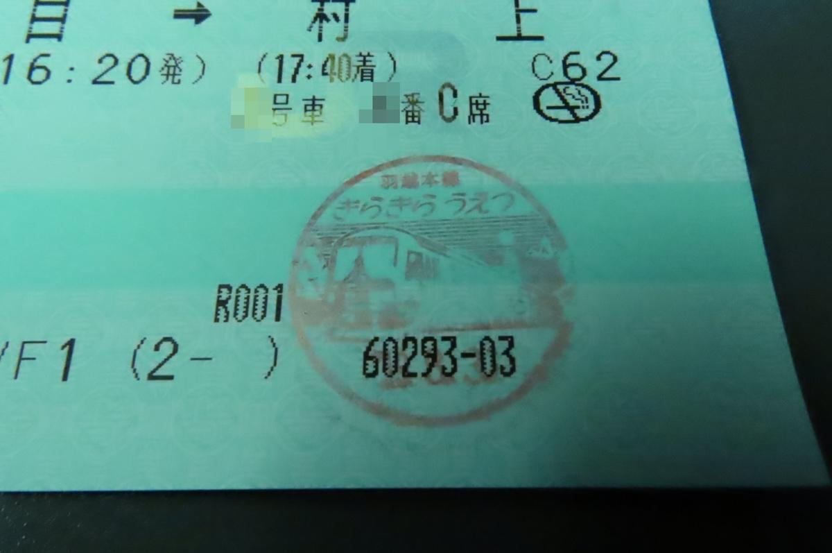 f:id:katayoku_no_hito:20190901221724j:plain