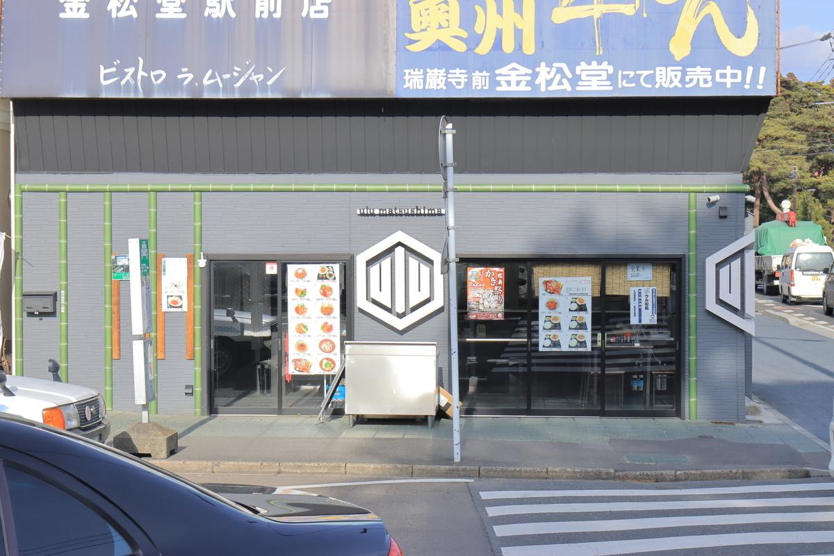 f:id:katayoku_no_hito:20200125134809j:plain