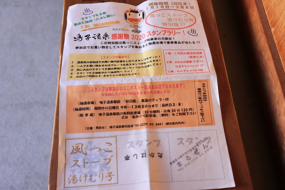 f:id:katayoku_no_hito:20200126123044j:plain