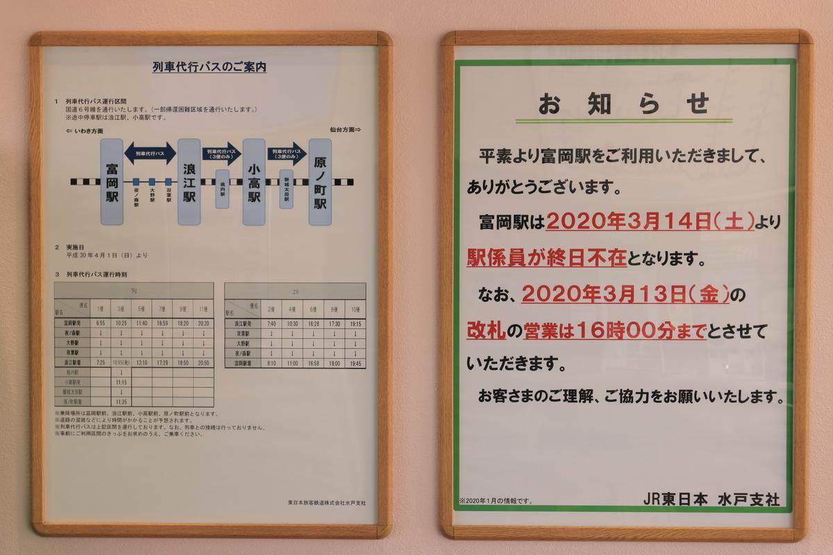 f:id:katayoku_no_hito:20200209124432j:plain