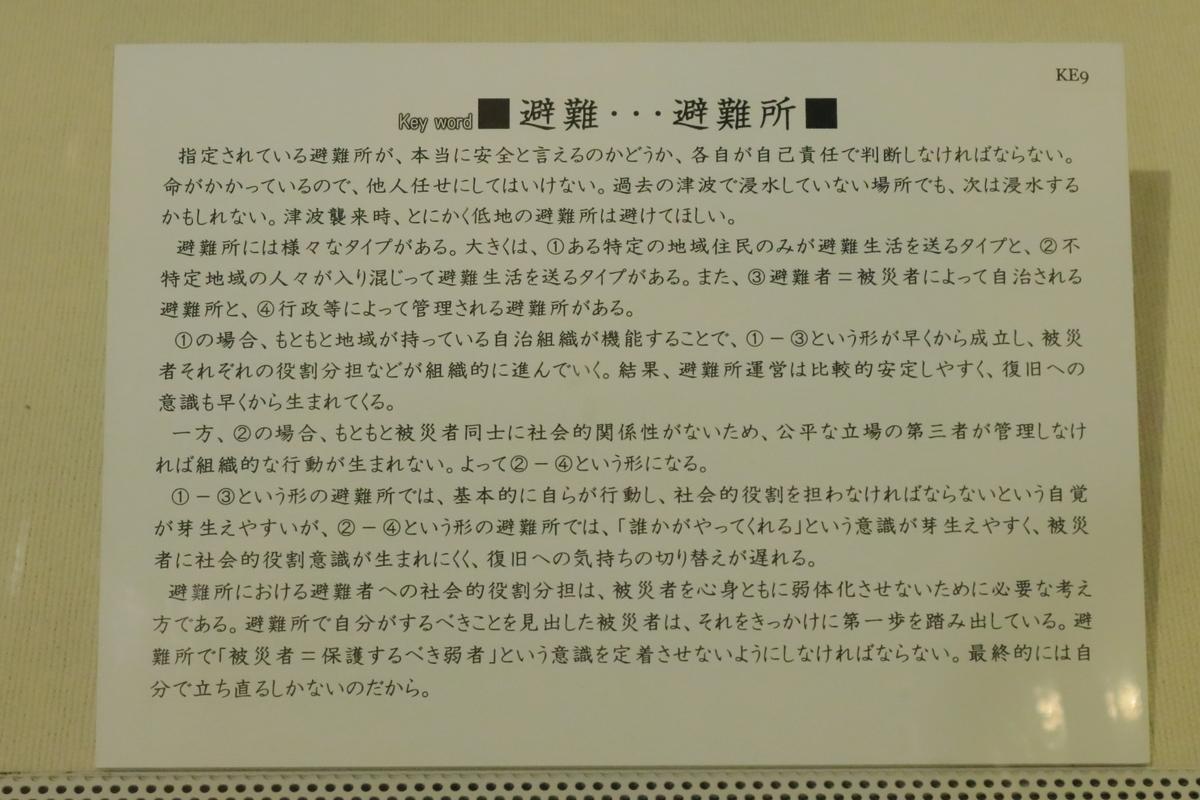 f:id:katayoku_no_hito:20200308234531j:plain