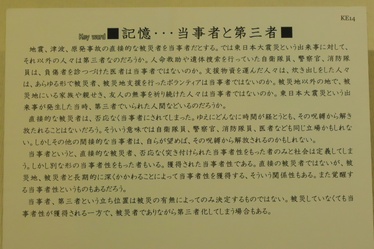 f:id:katayoku_no_hito:20200308234844j:plain