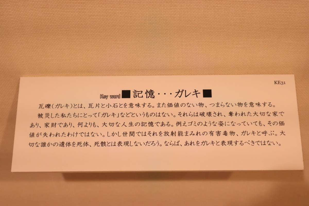 f:id:katayoku_no_hito:20200308235801j:plain