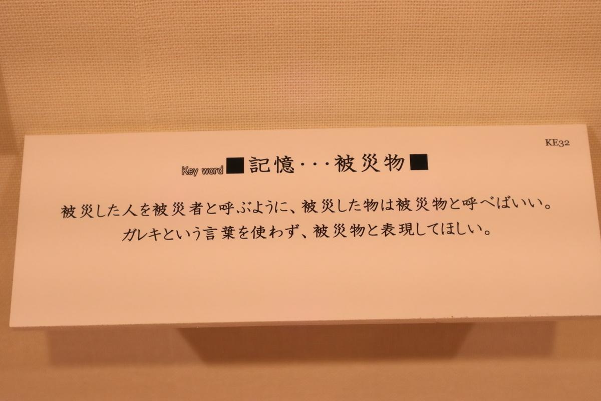 f:id:katayoku_no_hito:20200308235822j:plain