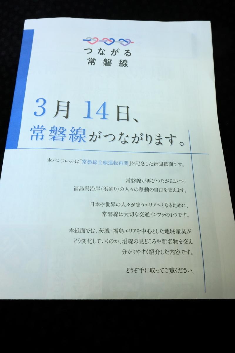 f:id:katayoku_no_hito:20200315125031j:plain