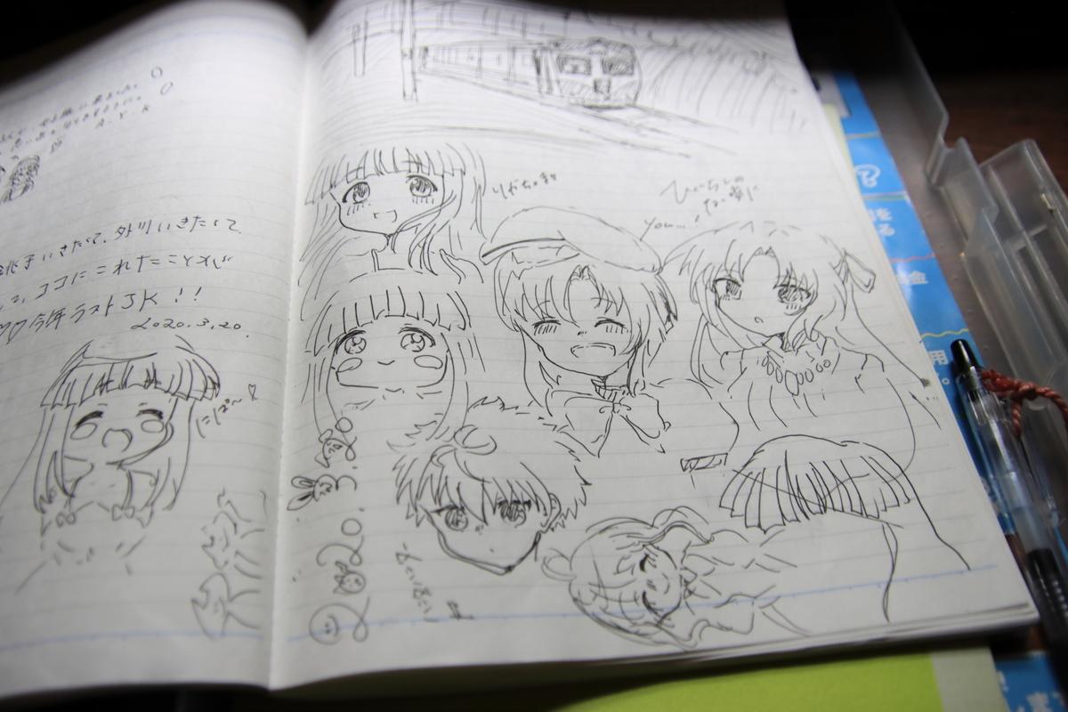 f:id:katayoku_no_hito:20200614082516j:plain
