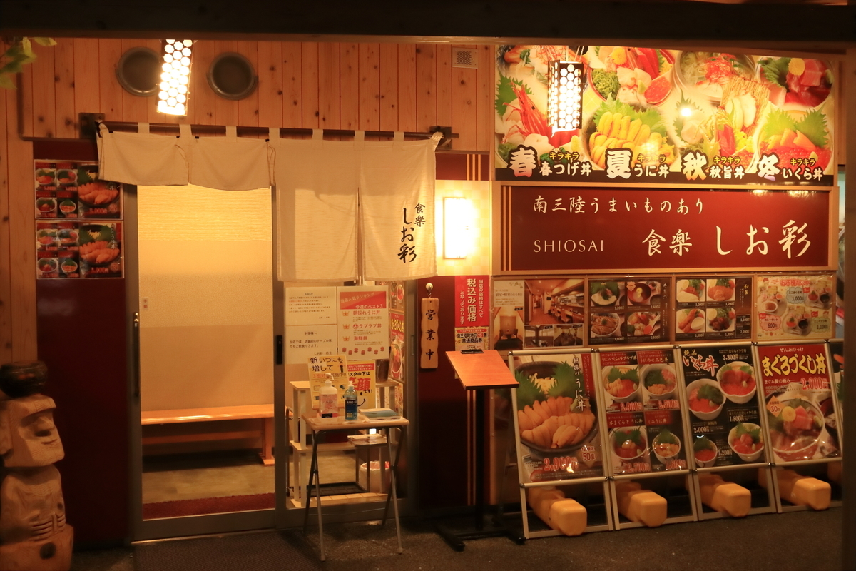 f:id:katayoku_no_hito:20200619200122j:plain