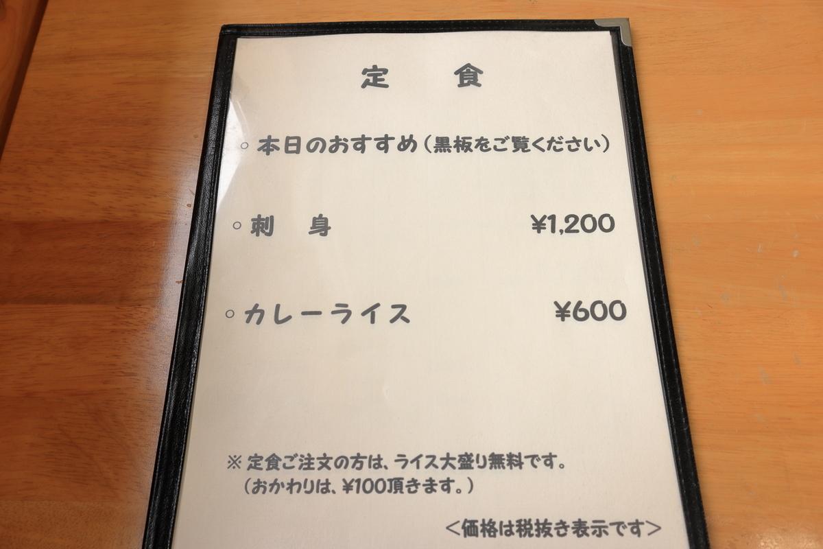 f:id:katayoku_no_hito:20201017133323j:plain