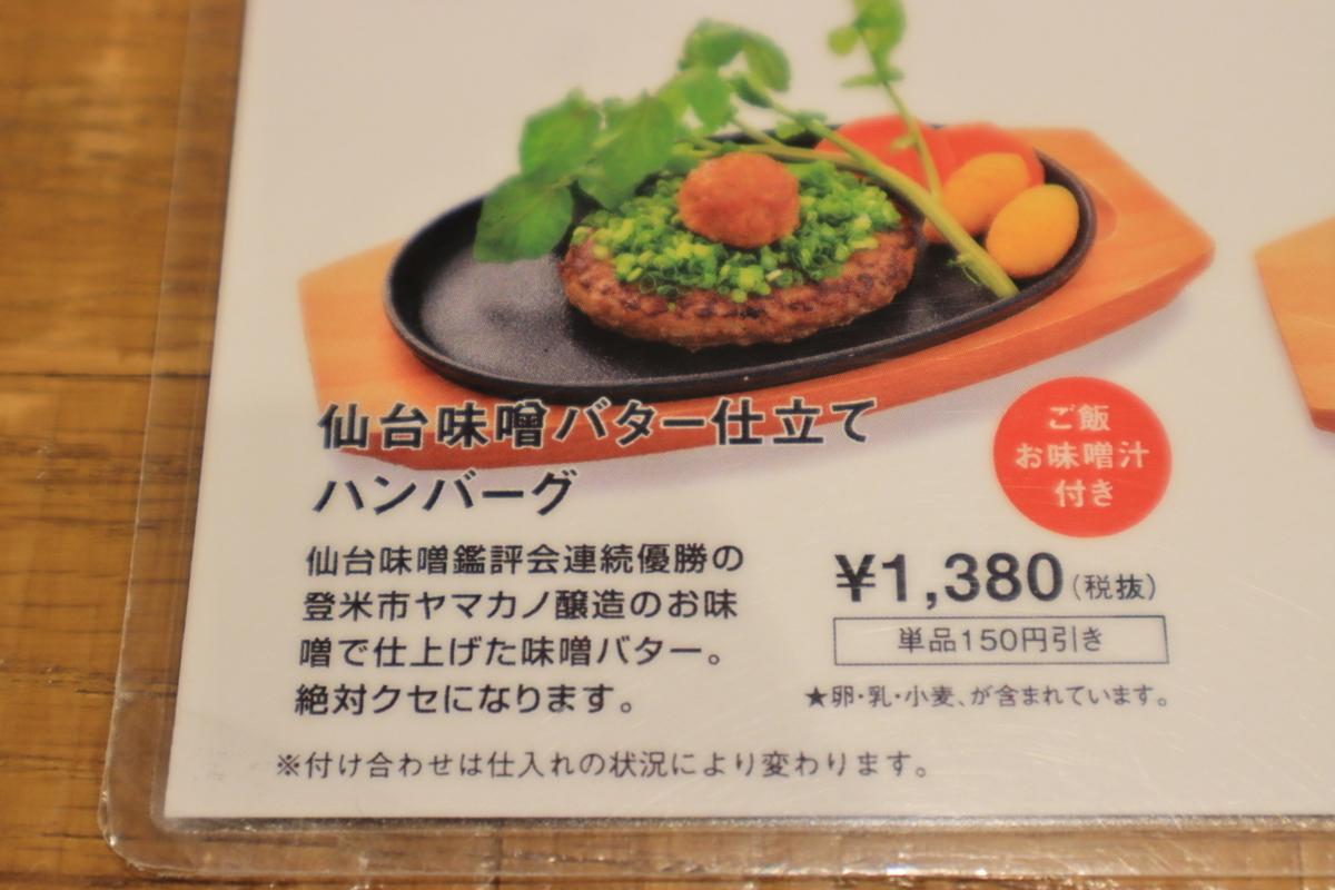 f:id:katayoku_no_hito:20201123170421j:plain