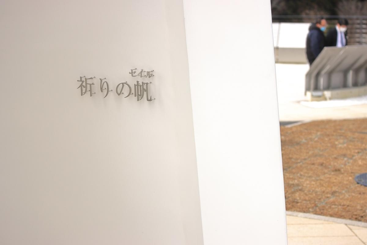 f:id:katayoku_no_hito:20210315100301j:plain