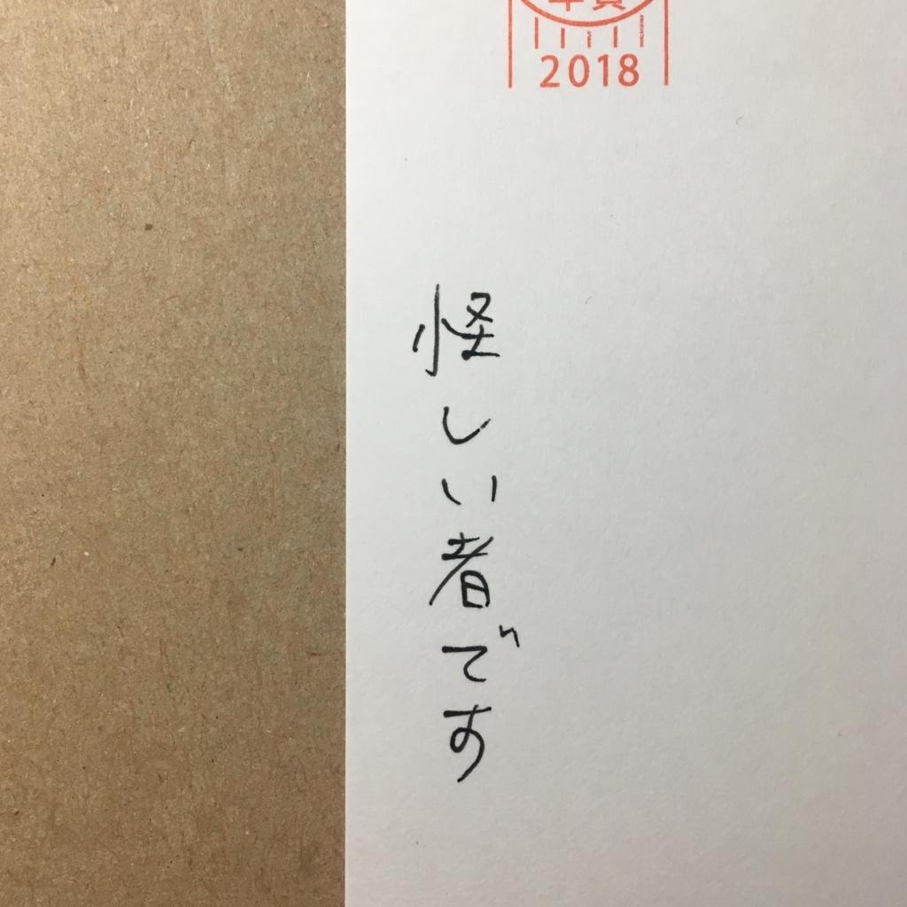 f:id:kate-yaminabe:20180104152619j:plain