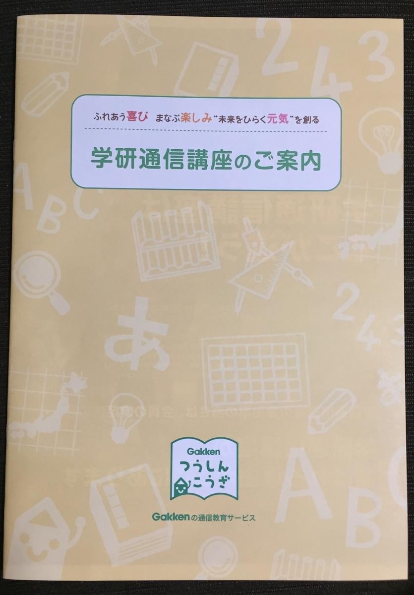 f:id:kateijyuku:20200125165251j:plain