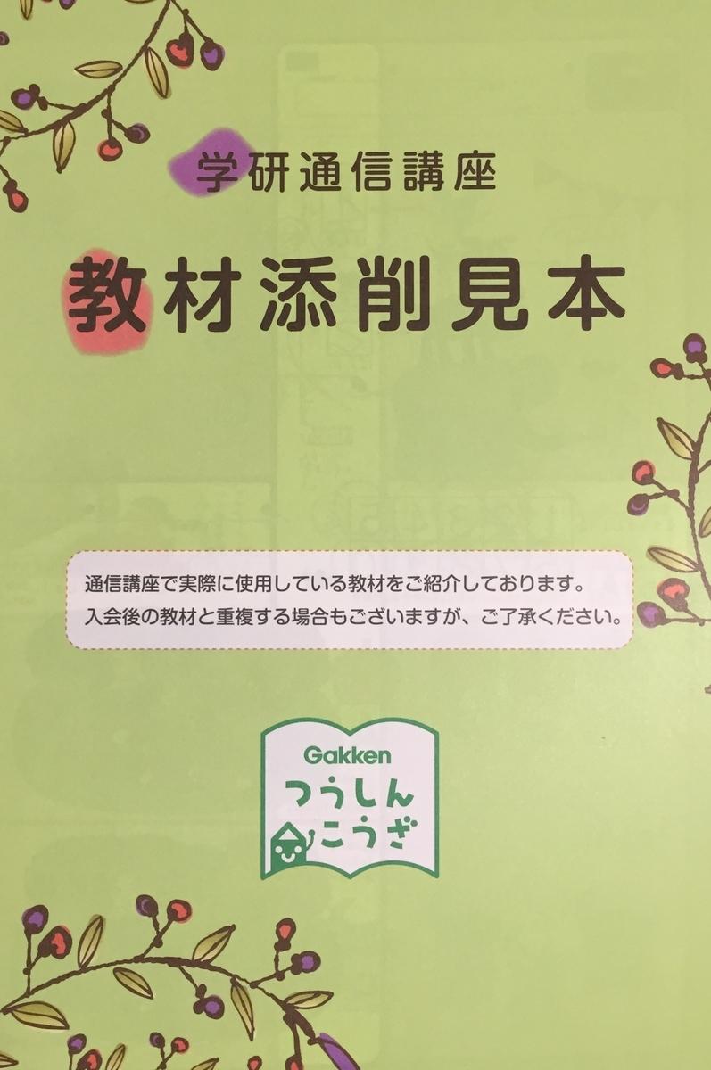f:id:kateijyuku:20200125165340j:plain