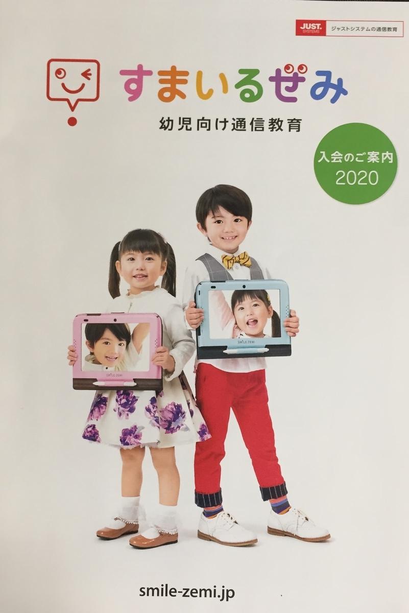 f:id:kateijyuku:20200131190715j:plain
