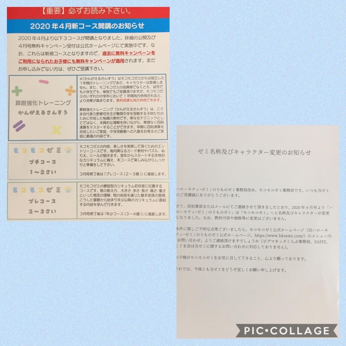 f:id:kateijyuku:20200402004338j:plain