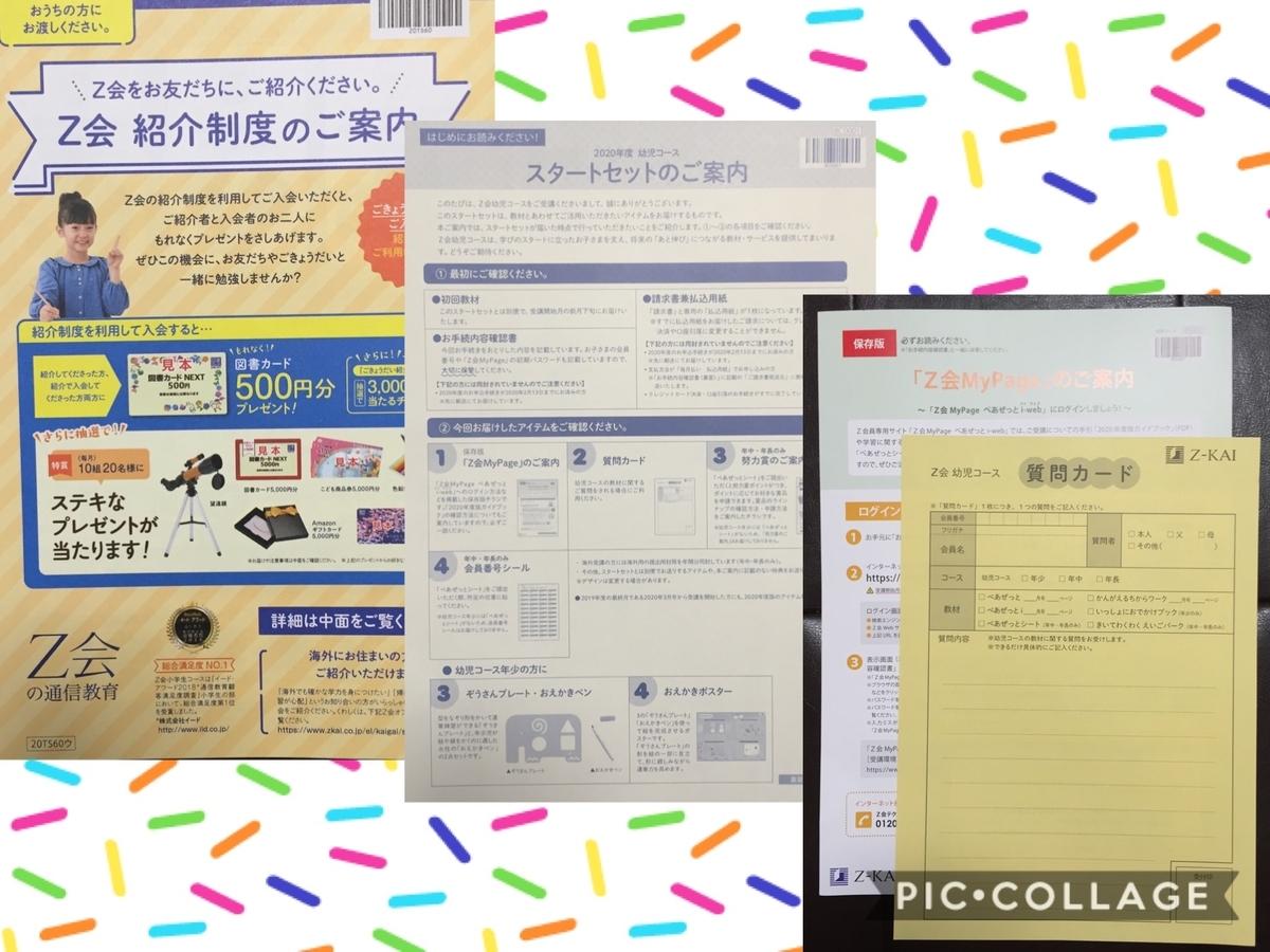 f:id:kateijyuku:20200404104217j:plain